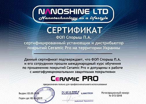 certificate ceramic pro